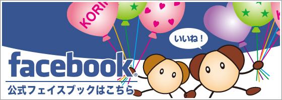 植垣米菓Facebookページへ