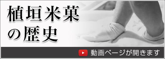植垣米菓の歴史動画へ