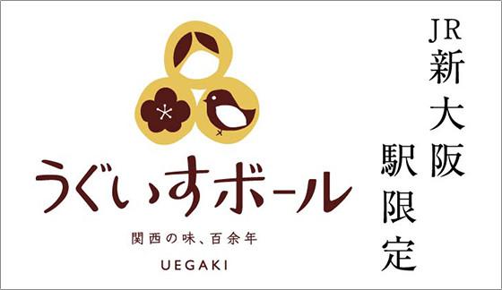JR新大阪駅限定商品紹介ページへ