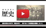 植垣米菓の歴史