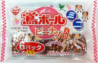 139g鴬(うぐいす)ボールミニピーナッツ入り