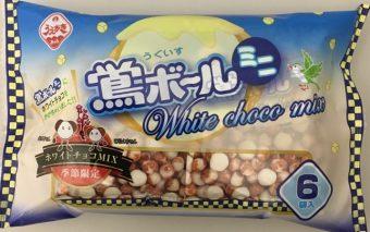 109g鴬(うぐいす)ボールミニホワイトチョコミックス  【期間限定商品】