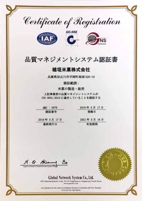 ISO9001認証書