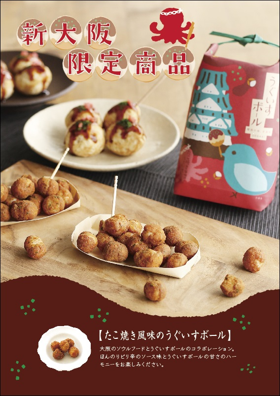 新大阪たこ焼き風味のうぐいすボール